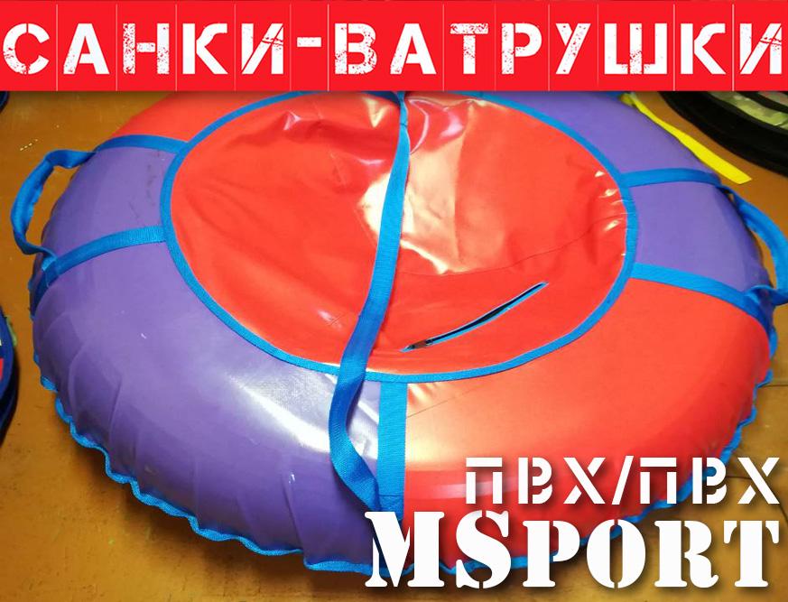 Санки-ватрушка ПВХ