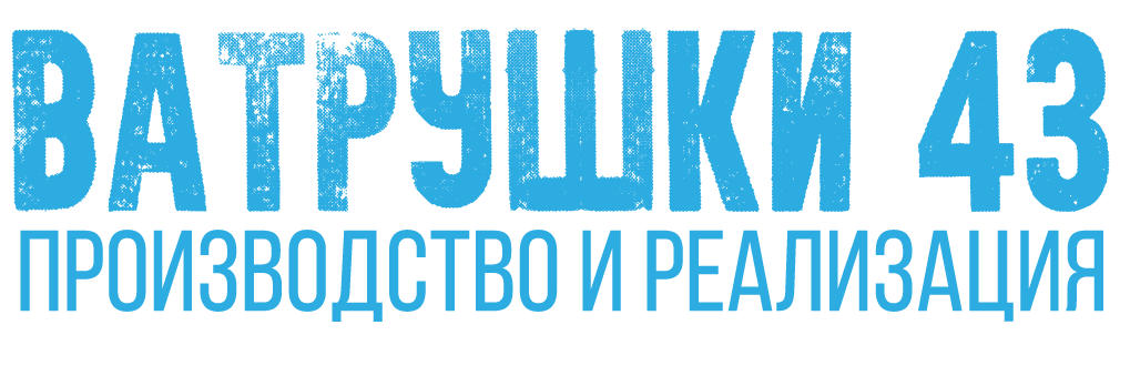 ВАТРУШКИ43.РФ